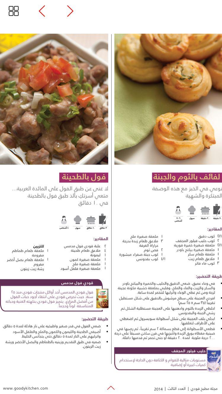 حملي تطبيق مطبخ قودي لمشاهدة الوصفة Goodykitchen Meals Food Yummy