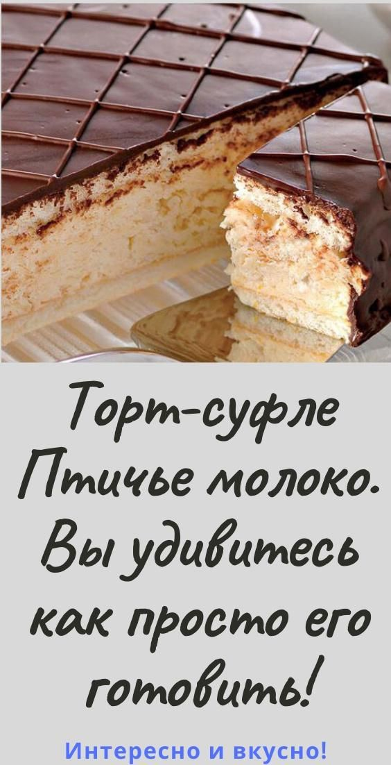 Торт-суфле «Птичье молоко». Вы удивитесь как просто его готовить! #foodanddrink