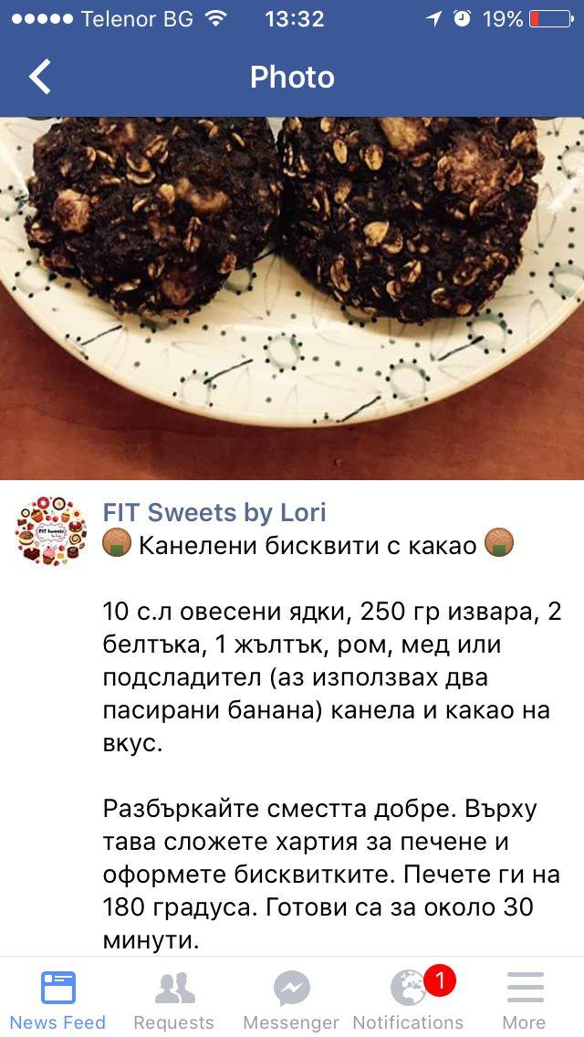 Канелени бисквити Лора