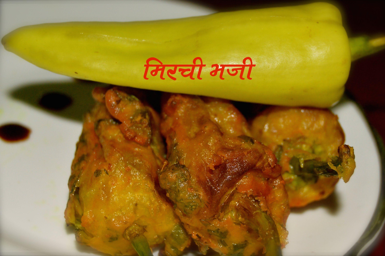 Chilli pakoda mirchi bhaji full recipe being marathi pinterest food forumfinder Images