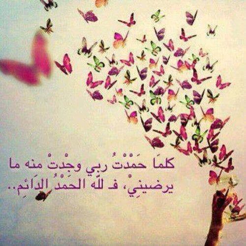 الحمد لله Calligraphy Art Islamic Images Tumblr Photography
