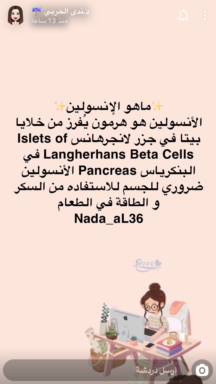 Pin By Amalroz On Seha Beta Cell Memes Ecard Meme
