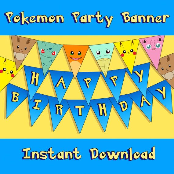 pokemon inspired party banner instant download printable bunting