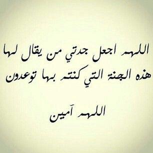 اللهم امين Words Funny Quotes Arabic Words