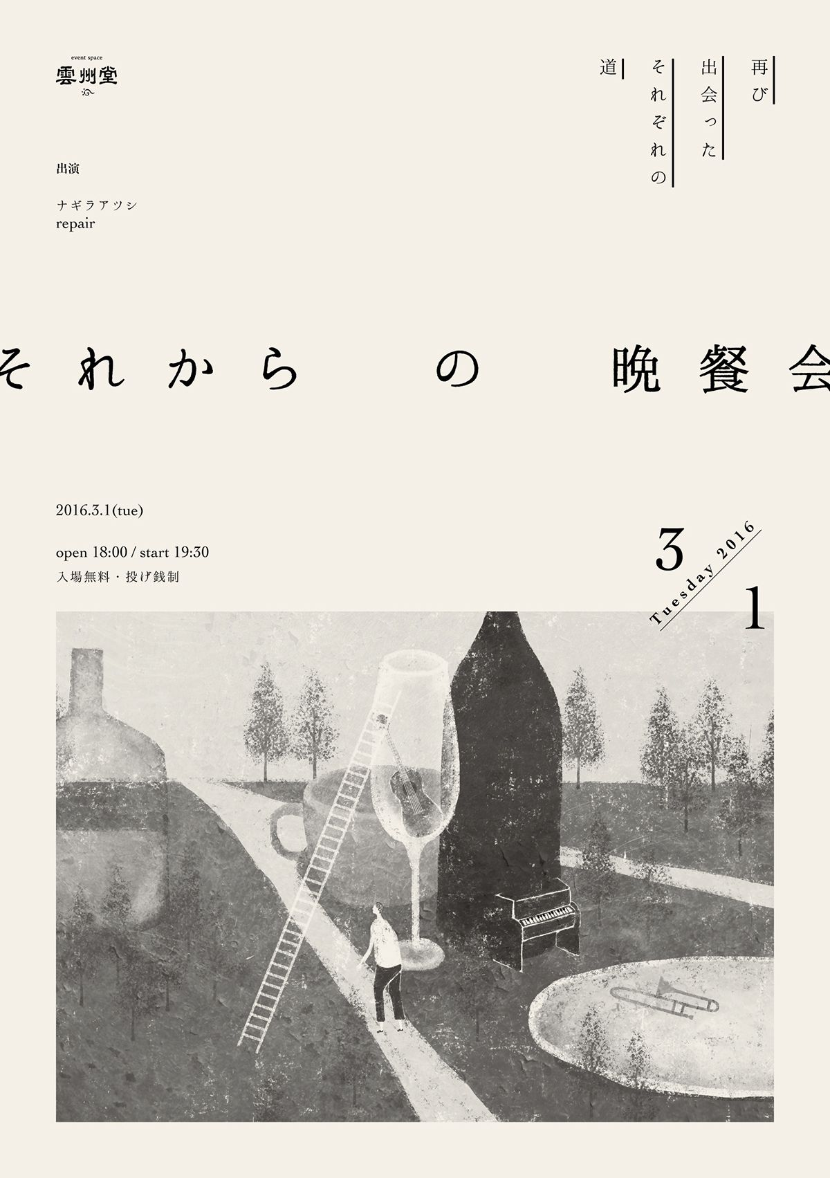 flyer design 『それからの晩餐会』