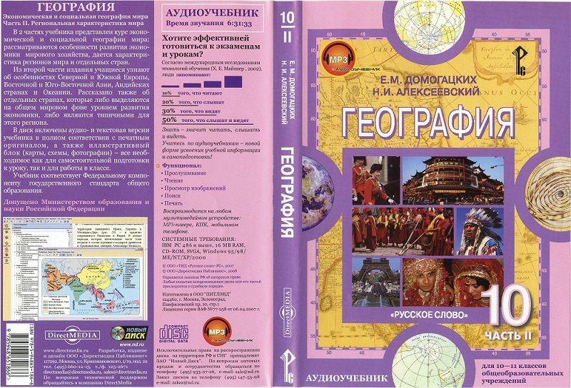 Электронный учебник 10 класс по географии.