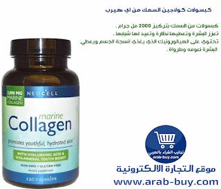 كبسولات كولاجين السمك من اي هيرب كولاجين Iherb Fish Collagen Coconut Oil Jar Shampoo Bottle Collagen