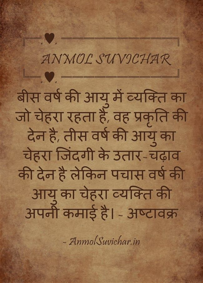 Hindi Anmol Suvichar Pictures Hindi Quotes Images Hindi Suvichar