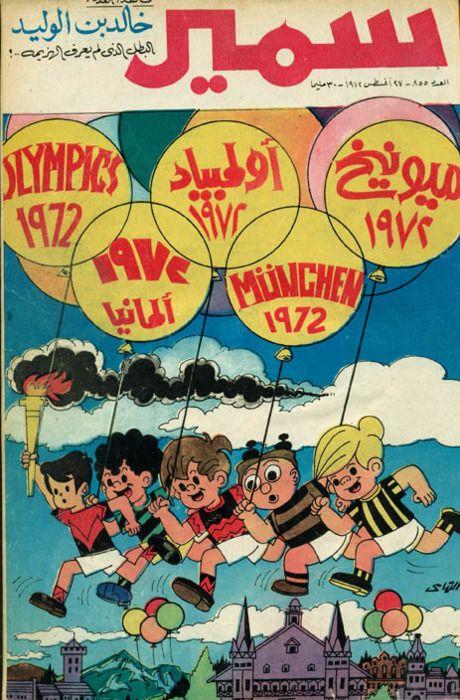 1972 Samir Magazine Cover Old Comics Vintage Comics Magazines For Kids