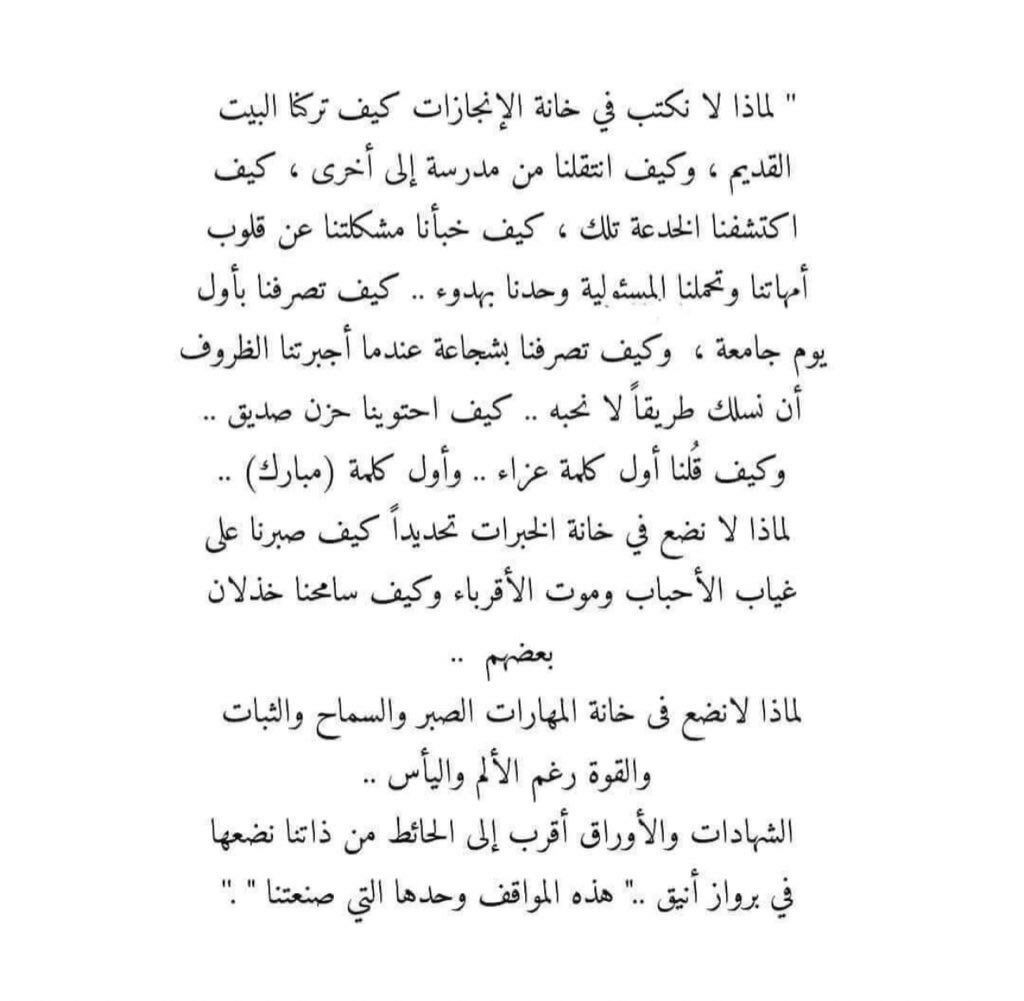 Pin By Reem On اقتباس Words Quotes Really Good Quotes Pretty Quotes