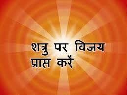Contact Kamakhya Sindoor website for enemy vashikaran or shatru vashikaran, by which you can control your enemy.