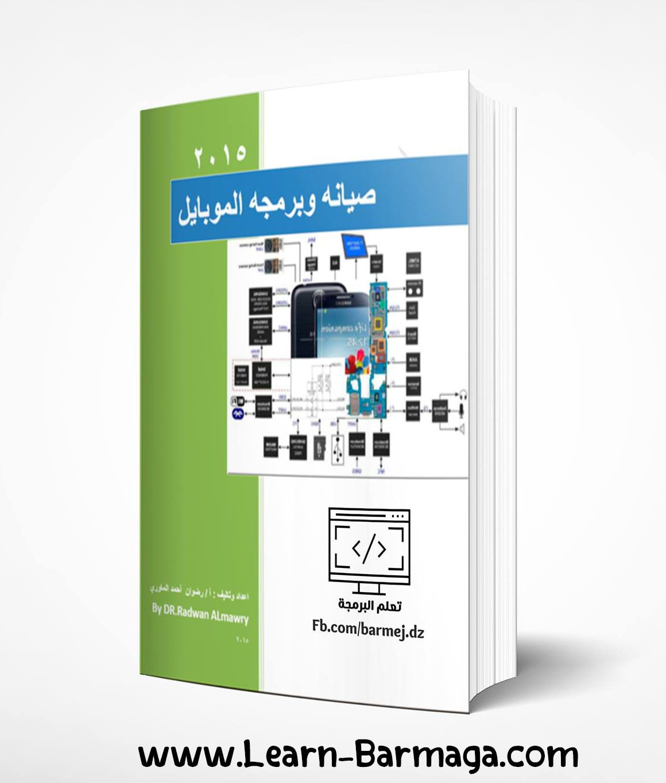كتاب برمجة وصيانة الموبايل Pdf Phone Electronic Products Electronics