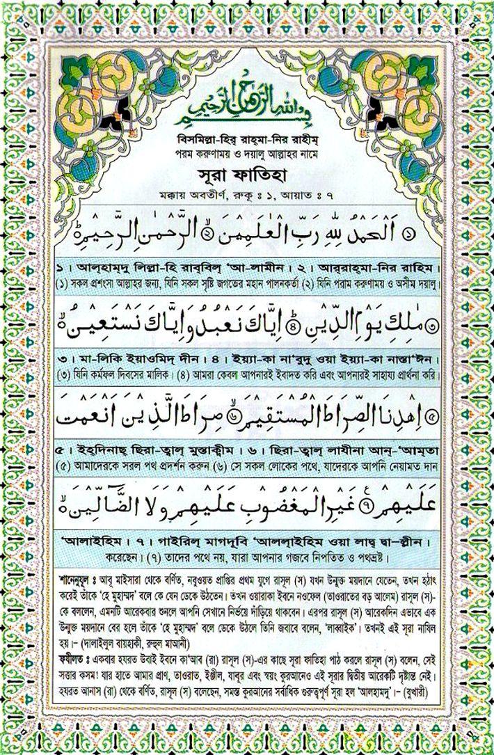 Surah fatiha meaning in bengali