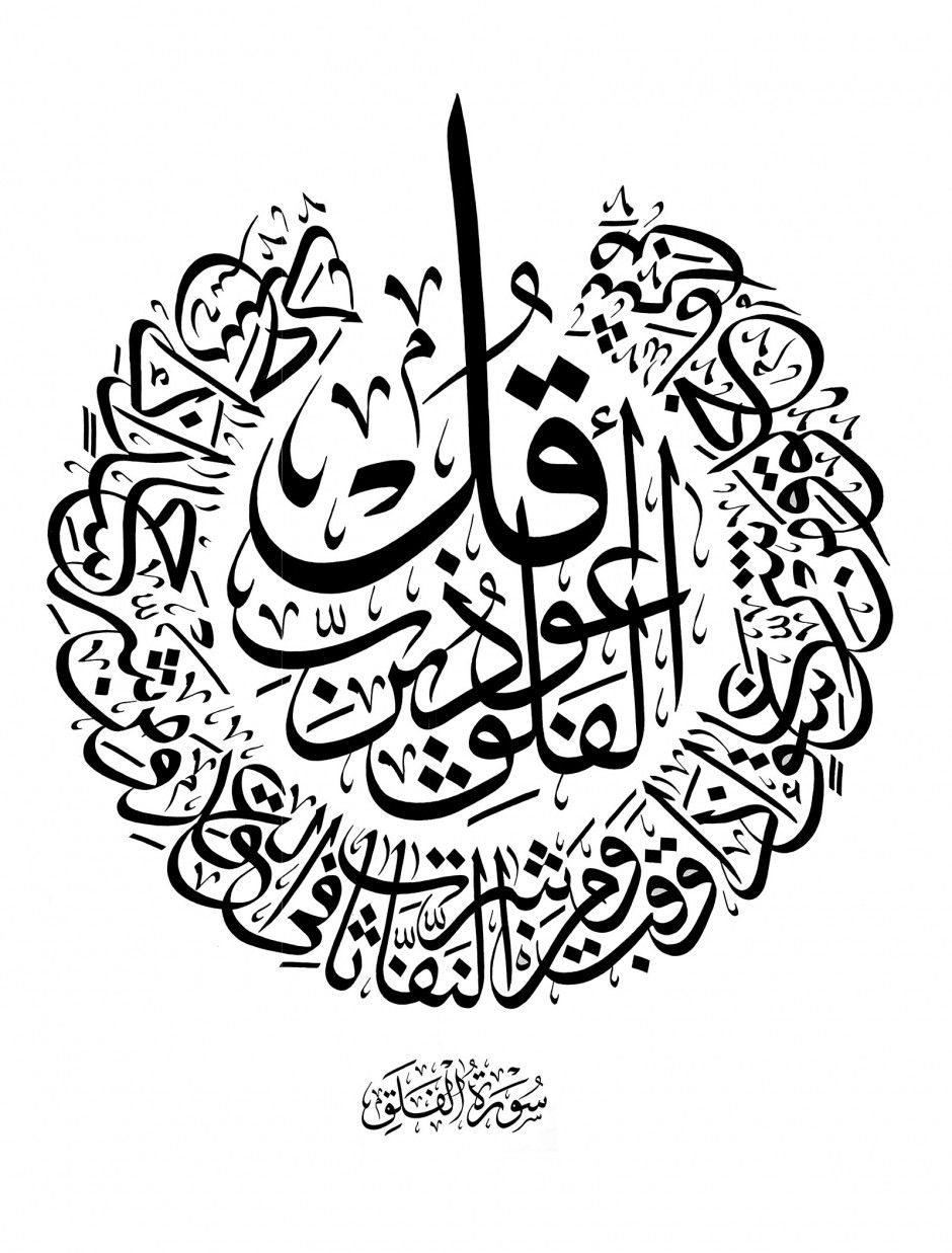 Free Islamic Calligraphy Al Falaq 113 1 5 Islamic Calligraphy Painting Calligraphy Wall Art Islamic Art Calligraphy