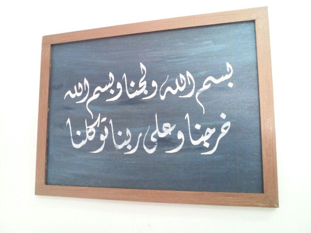 دعاء الدخول إلى المنزل خط ديواني Chalkboard Quote Art Art Quotes Chalkboard Quotes