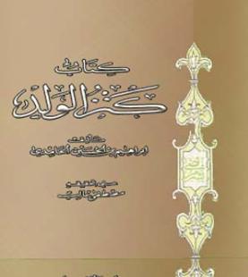 تحميل كتاب كنز الولد Pdf إبراهيم بن الحسين الحامدي Home Decor Decals Arabic Books Autocad 2014