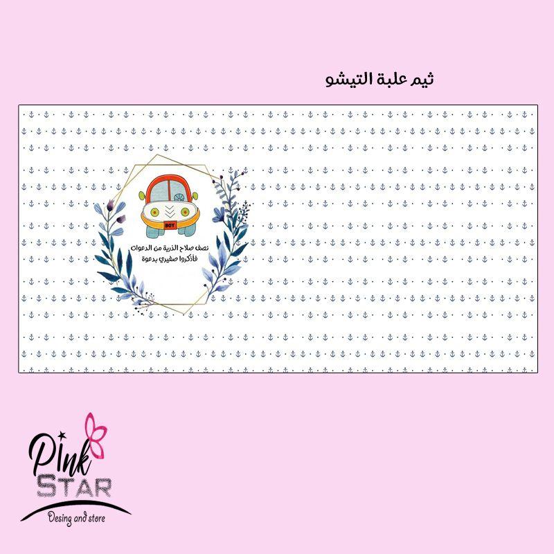 تصميم ثيمات على الطلب Pink Stars Pink Words