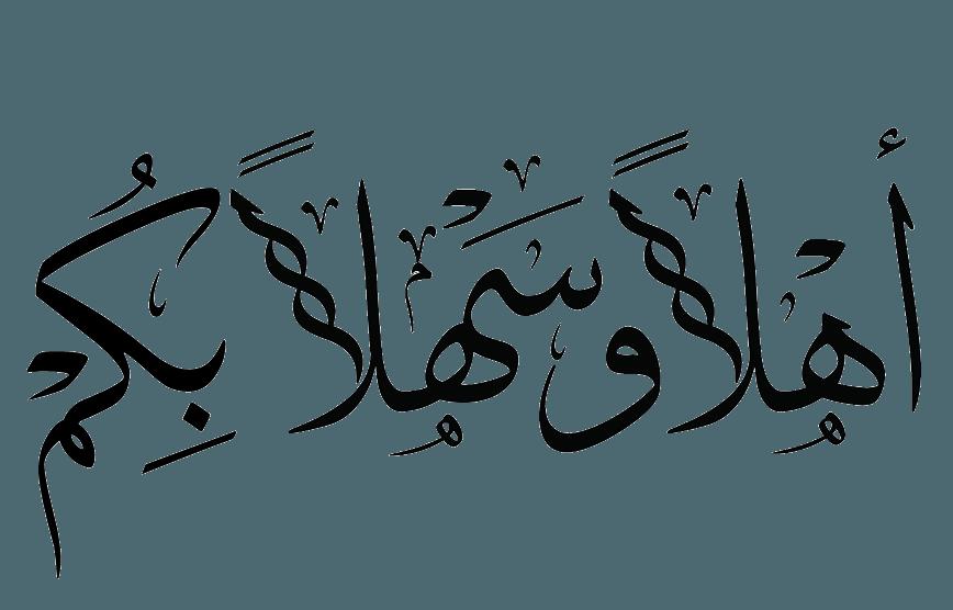Pin By Blockchain Heart On Https Blockchainheart Com Arabic Calligraphy Calligraphy Index