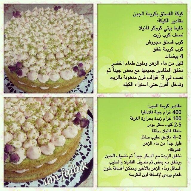 تفضلوا حبايبي طريقة كيكة الفستق واسمحوا لي على التأخير Padgram Dessert Recipes Food Icebox Cake