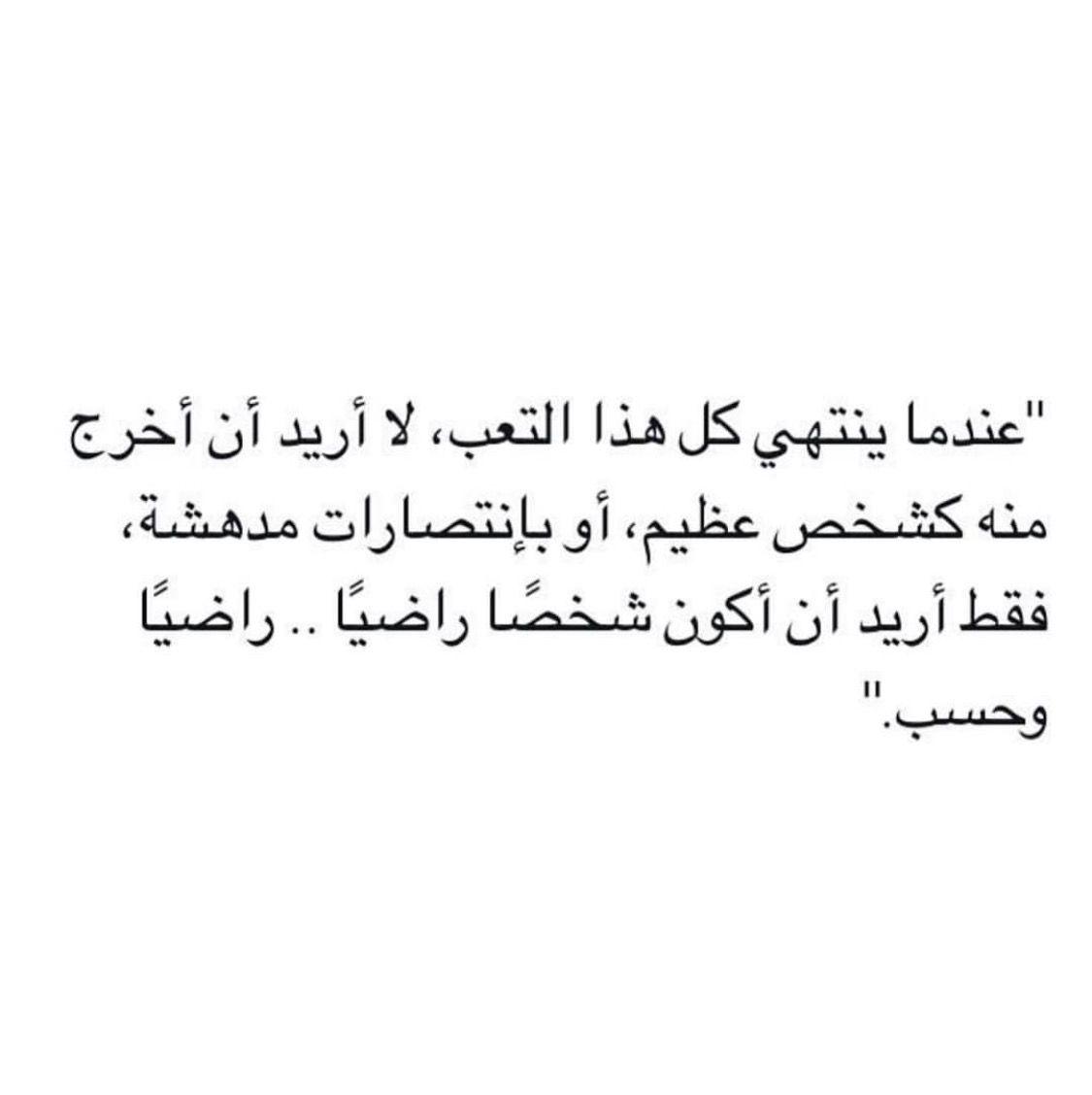 Pin by stephanie on اقتباسات | Arabic love quotes, Arabic