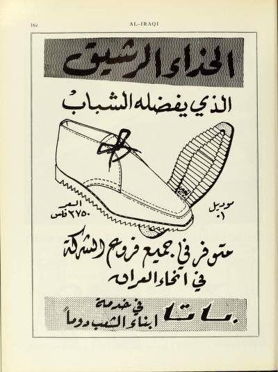 اعلان تجاري أحذية باتـا 1968 شركة عالمية دخلت العراق في بداية الثلاثينات فاقترن اسمها بالمتانة والجودة والذوق حتى اصبح ل Baghdad Iraq Baghdad Iraqi Flag