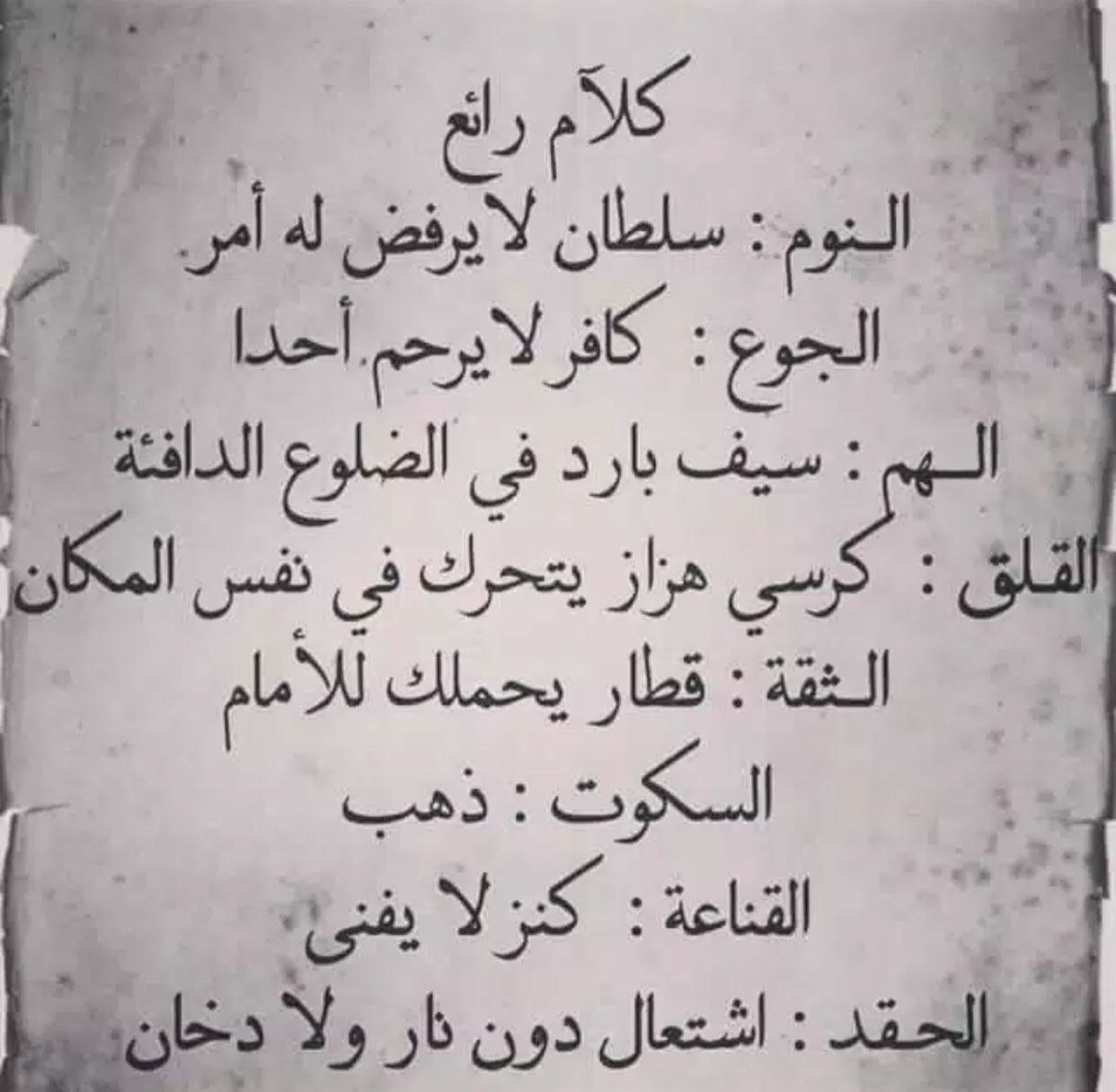 Pin By 𝕞𝕒𝕝𝕒𝕒𝕜 On Learn Words Quotes Arabic Quotes