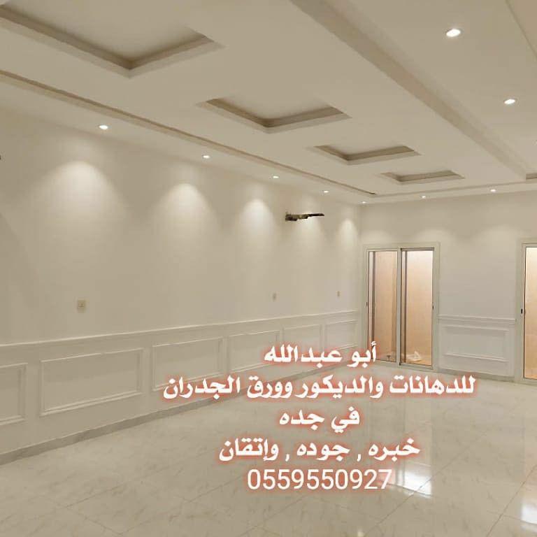 معلم دهانات جده 0554511744 0559550927 معلم بويه جده معلم دهان جده دهان مباني بجده Home Decor Home Decor Decals Decor
