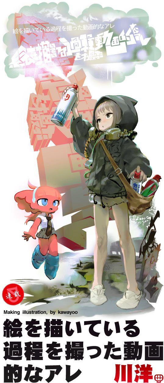 絵を描いている過程を撮った動画的なアレ 川洋 キュートなアート キャラクターデザイン 絵