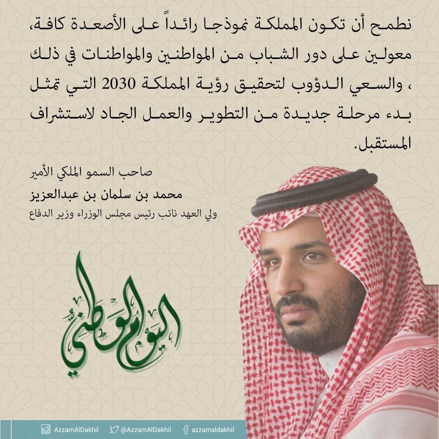 شعر عن السعوديه