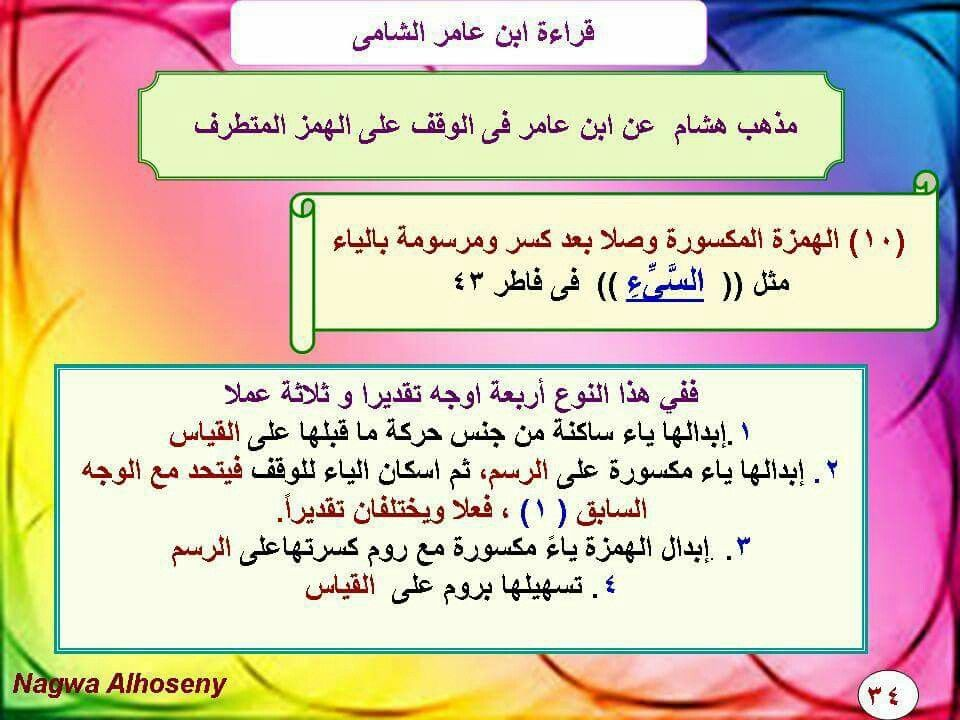 ابن عامر الشامي مذهب هشام الهمز المتطرف Boarding Pass