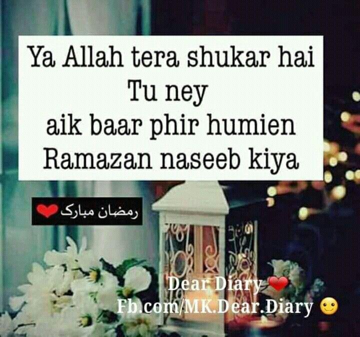 Rumana Islamic Quotes Allah Quotes Allah