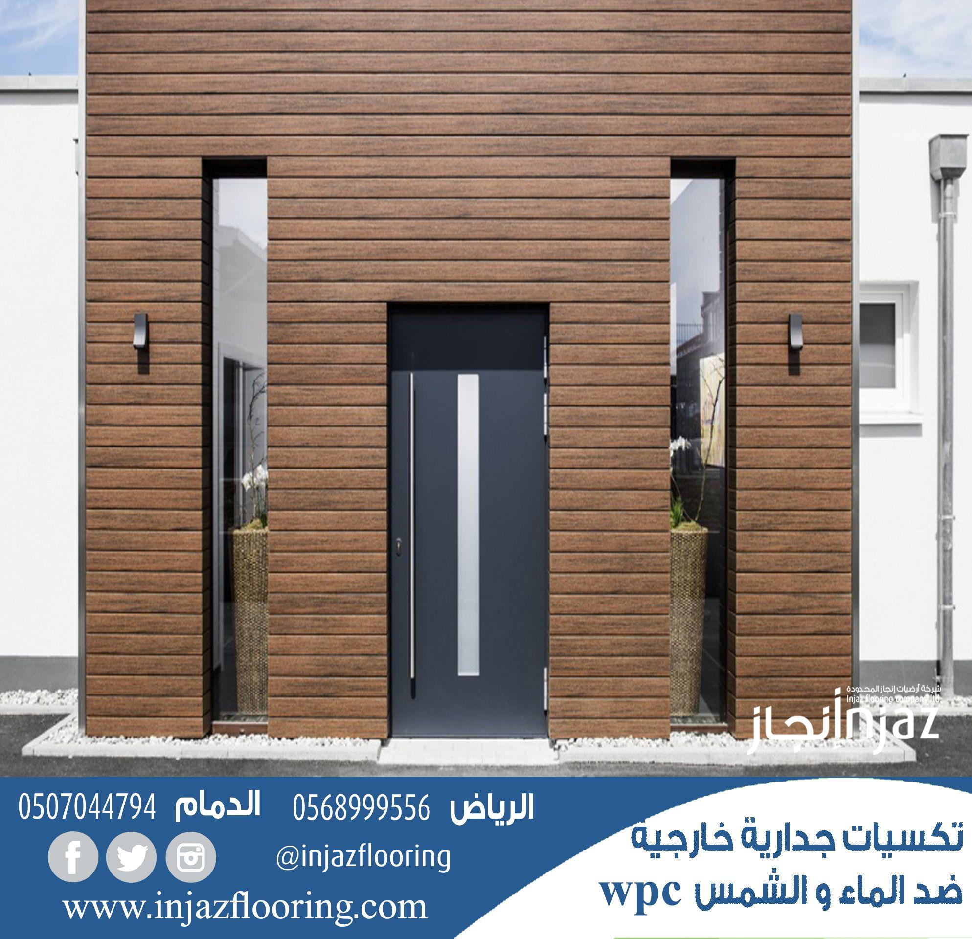 تكسيات جدران خارجية Modern House Facades Door Glass Design Facade House