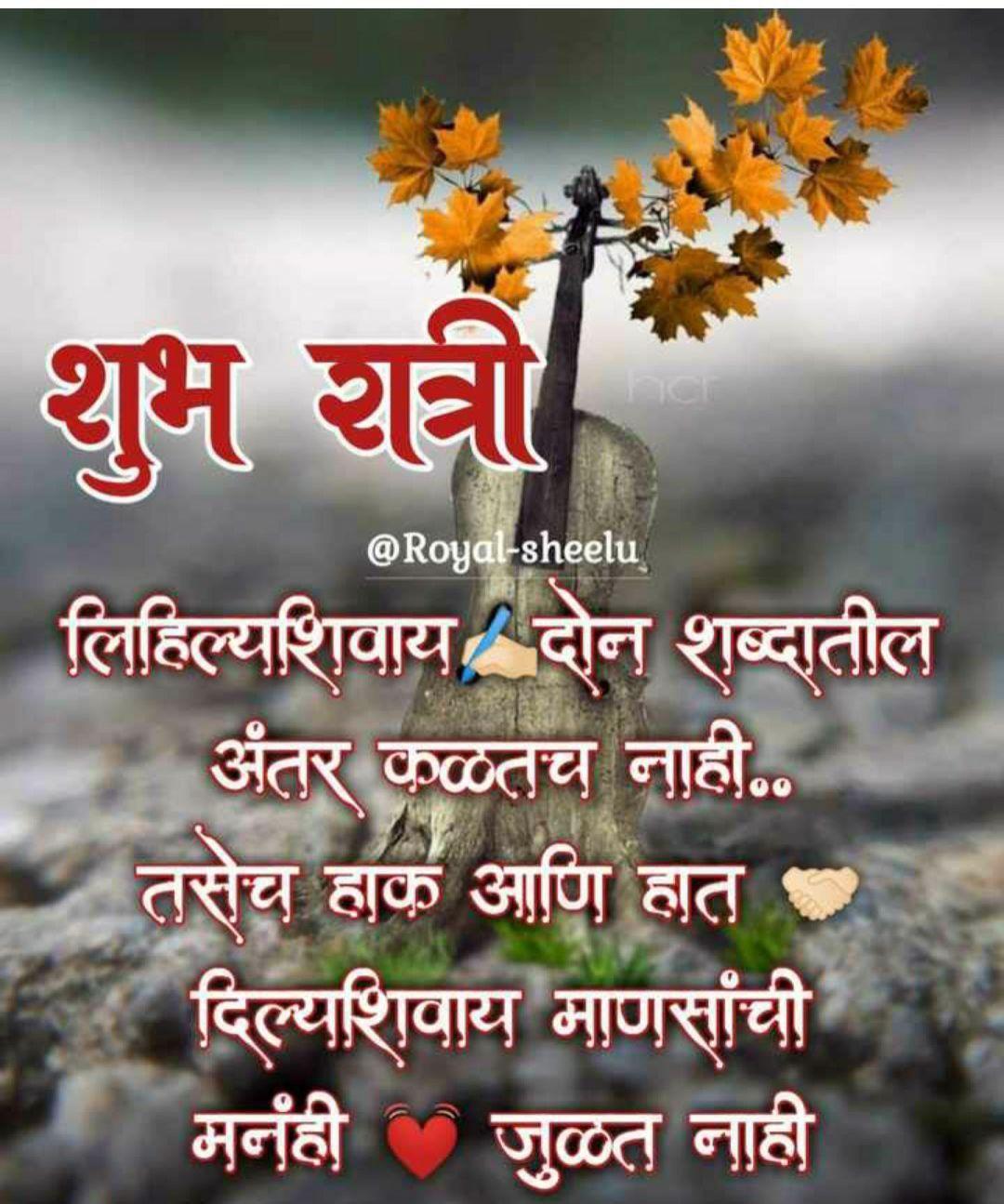 Pin By Vinay Ardekar On Good Night Good Night Quotes Good Night Messages Good Night Love Images