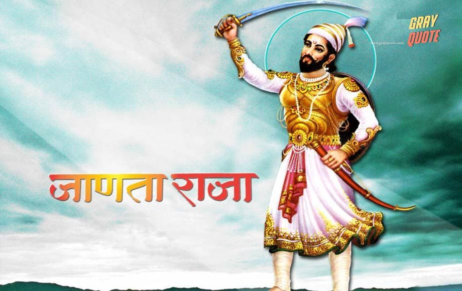 shivaji maharaj dialogue in marathi mp3 | Famous People