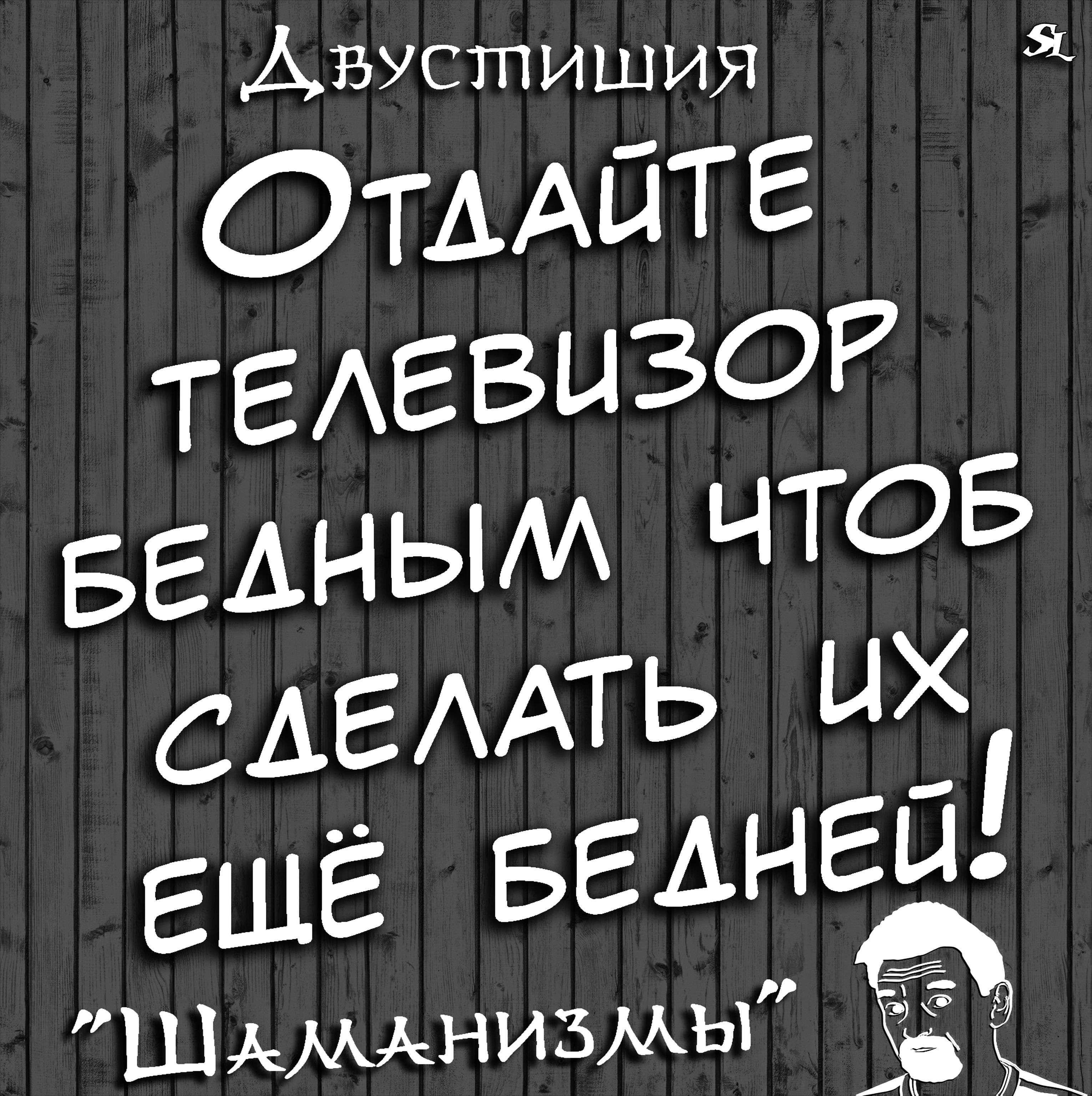 Dvostishie Shamanizmy Shutki Prikol Yumor Jokes Funny Humor Memes Shaman Ledentsov Sl Shaman In 2020 Phrase Of The Day Jokes Shaman