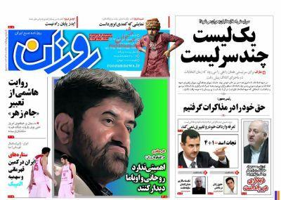 روزنامه روزان : چهارشنبه  مهر
