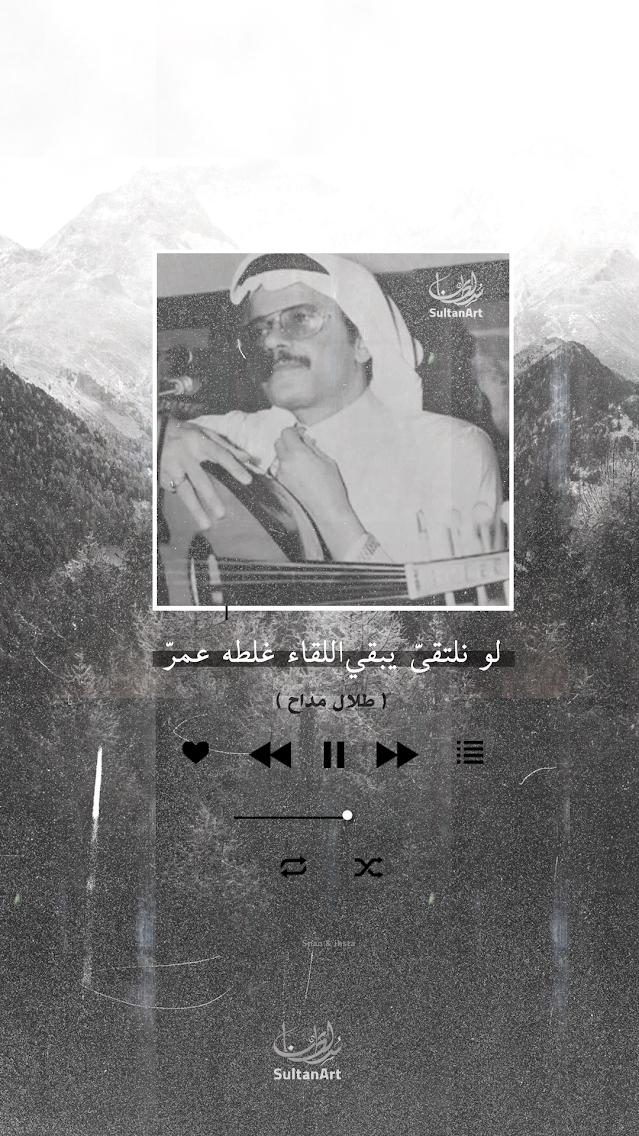 لو نلتقي يبقى اللقاء غلطة عمر طلال مداح Love Quotes Wallpaper Arab Artists Beautiful Arabic Words