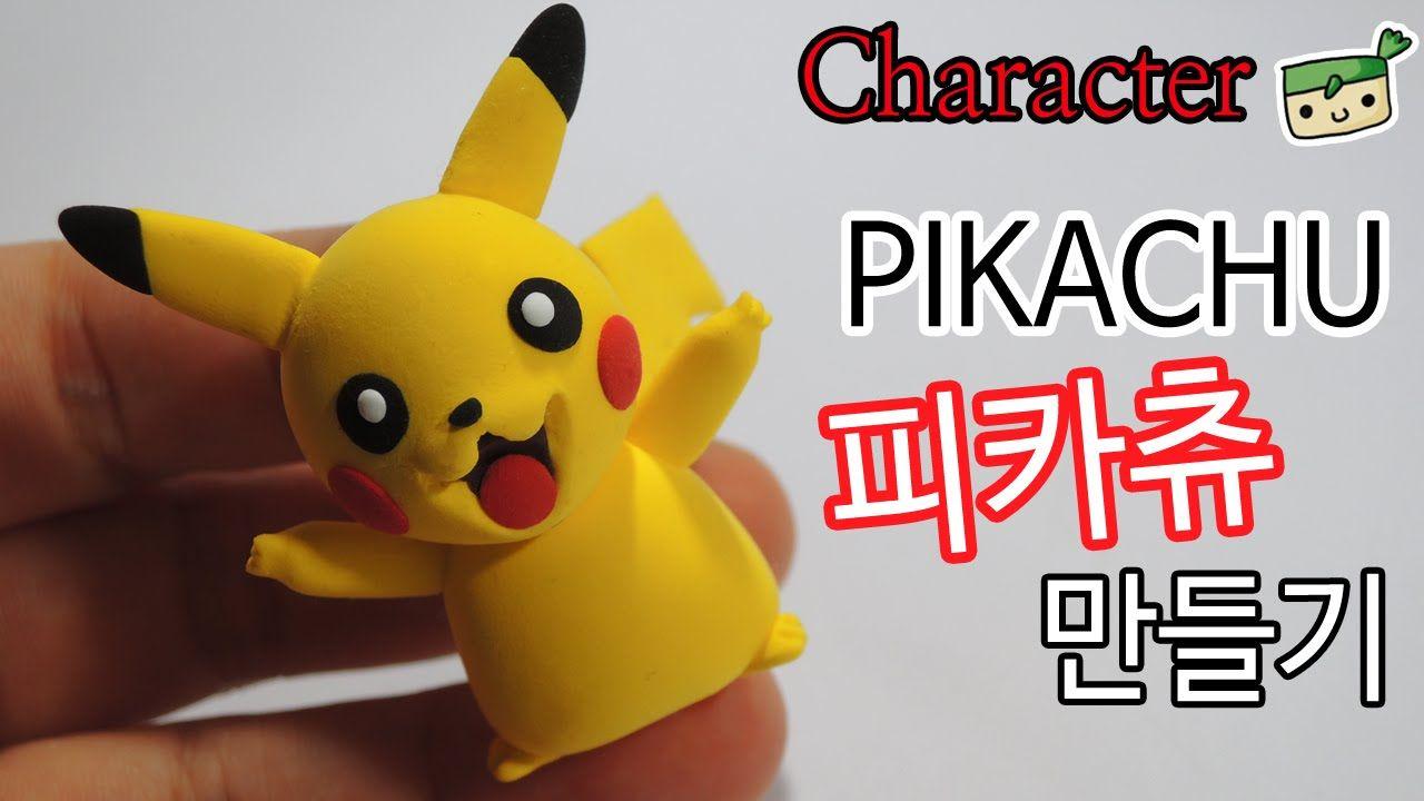포켓몬스터/ 피카츄 만들기/ Pokemon Pikachu[고무인간]