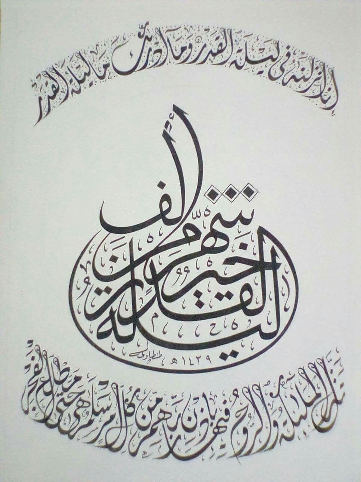 Pin by abdullah bulum on خطوط سورة القدر Arabic