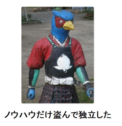 ノウハウだけ盗んで独立した。と話題のキジ   A!@attrip    (via http://attrip.jp/67727 )