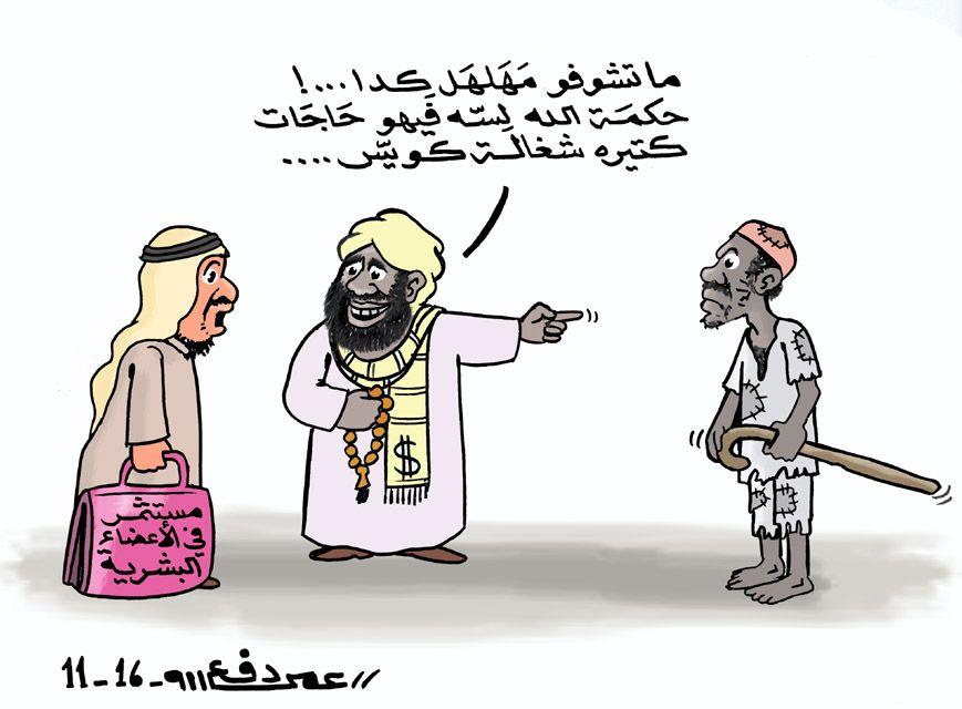 كاركاتير اليوم الموافق 23 نوفمبر 2016 للفنان  عمر دفع الله عن فقراء السودان