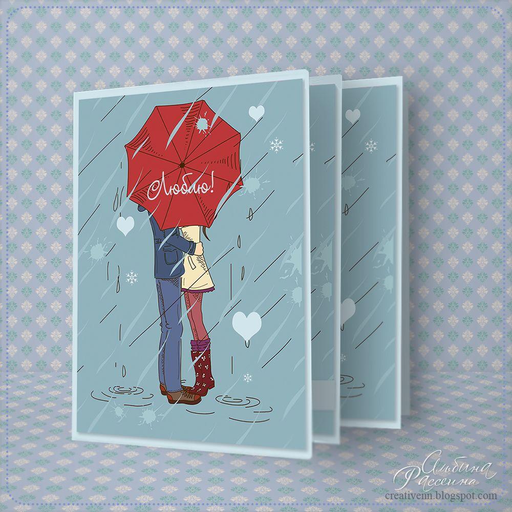 Любовь украсит непогоду. Валентинки.: На крыльях вдохновения