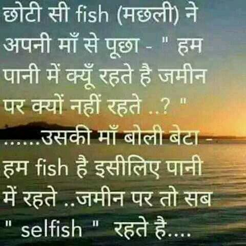 Quotes on selfish people in hindi
