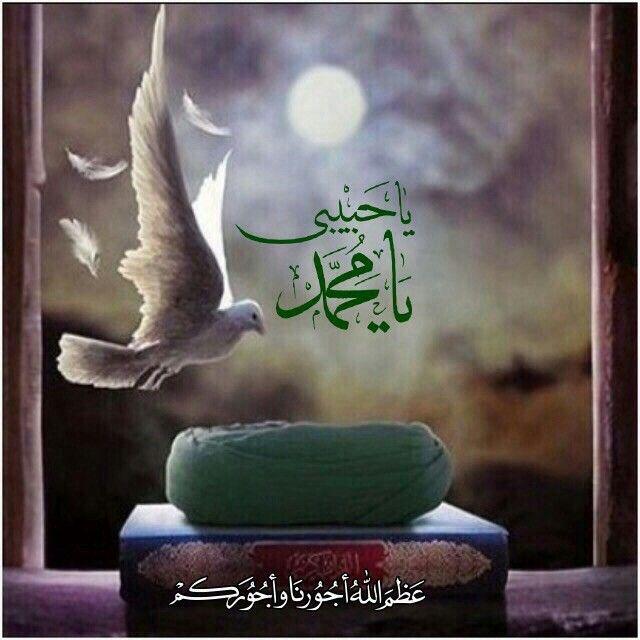 عظم الله أجوركم بوفاة النبي محمد صلى الله عليه وآله وسلم