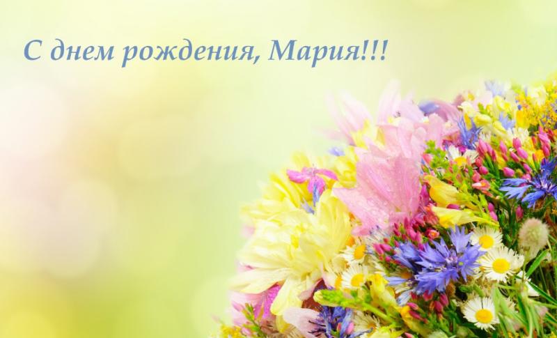 pozdravleniya-s-dnem-rozhdeniya-mariya-otkritka foto 3