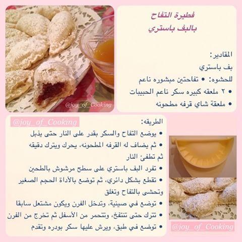 هيفاء الرياض Joy Of Cooking Instagram Photos And Videos Cooking Joy Of Cooking Instagram