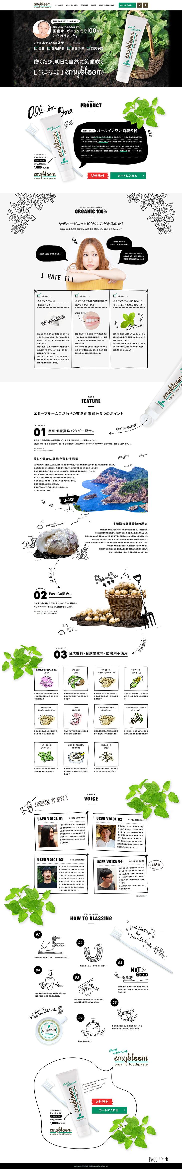 ランディングページ Lp エミーブルーム オーガニック トゥースペースト スキンケア 美容商品 自社サイト Lp デザイン ウェブデザイン ページデザイン