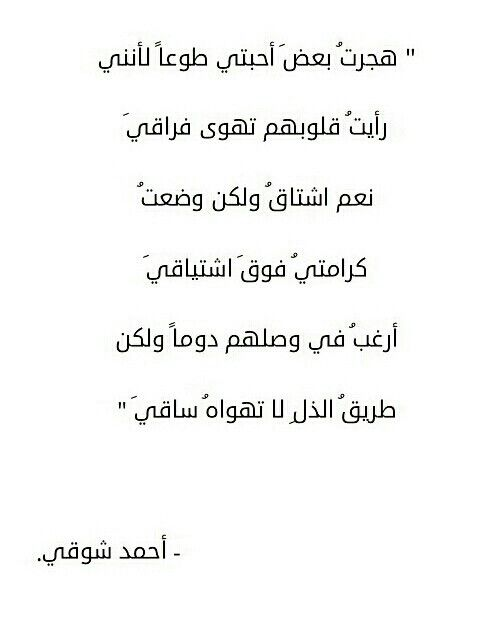 Pinterest Com Christiancross شعر احمد شوقي Pinterest Com Christiancross أصون ك Funny Arabic Quotes Quotes For Book Lovers Words Quotes