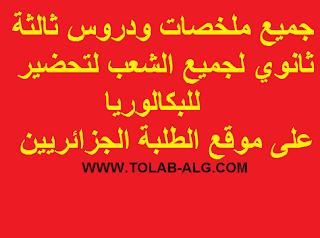 الطلبة الجزائريين جميع مذكرات العلوم الطبيعية 3 ثانوي علوم تجريبية In 2021 Calligraphy Arabic Calligraphy