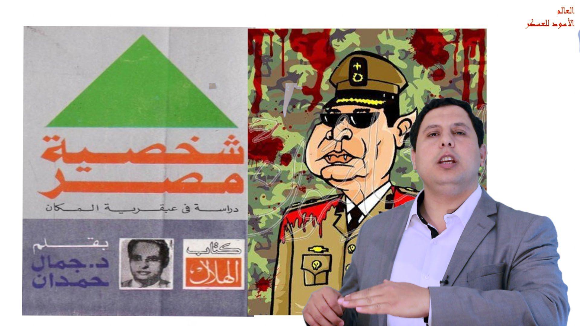 لماذا قتلت المخابرات الحربية العالم المصري جمال حمدان ولماذا دعا